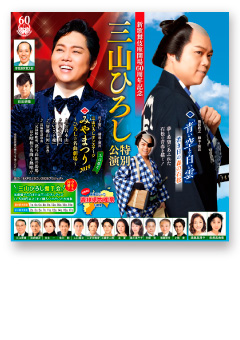 新歌舞伎座開場60周年記念『三山ひろし特別公演』