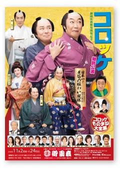 御園座 コロッケ特別公演 11月2日(金)〜24日(土)