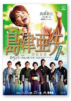 島津亜矢特別公演 『おりょう~龍馬の愛した女』