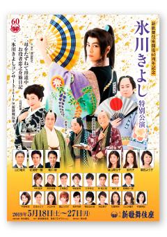 新歌舞伎座開場60周年記念 氷川きよし 特別公演