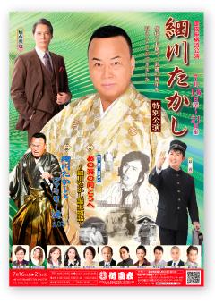 御園座 芸道45周年 細川たかし特別公演