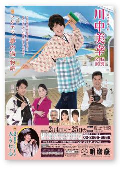 川中美幸特別公演 フジヤマ「夢の湯」物語