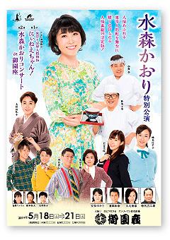 水森かおり特別公演 『〈第1部〉東京そば屋人情物語 にぃねえちゃん!』