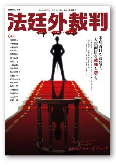 劇団NLT 『法廷外裁判』