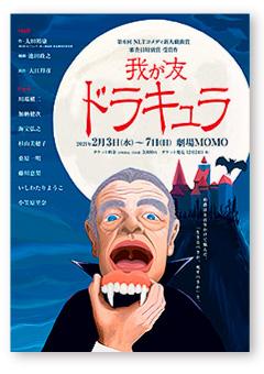 第6回 NLTコメディ新人戯曲賞審査員特別賞 受賞作「我が友 ドラキュラ」