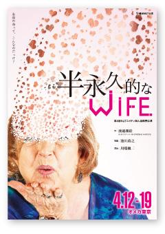 NLTコメディ新人戯曲賞公演「半永久的なWIFE」