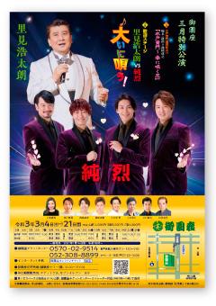 御園座3月特別企画公演 <二部>歌謡ステージ