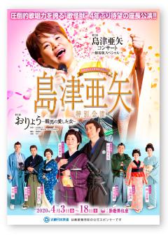 新歌舞伎座新開場10周年記念 島津亜矢特別公演