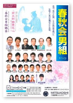 春秋会男組vol6 『春秋会男組錦姿』