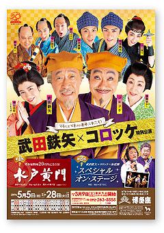 武田鉄矢・コロッケ特別公演〈第1部〉水戸黄門