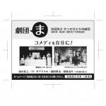 テアトロ広告_修正2