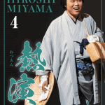 miyama-dvd04